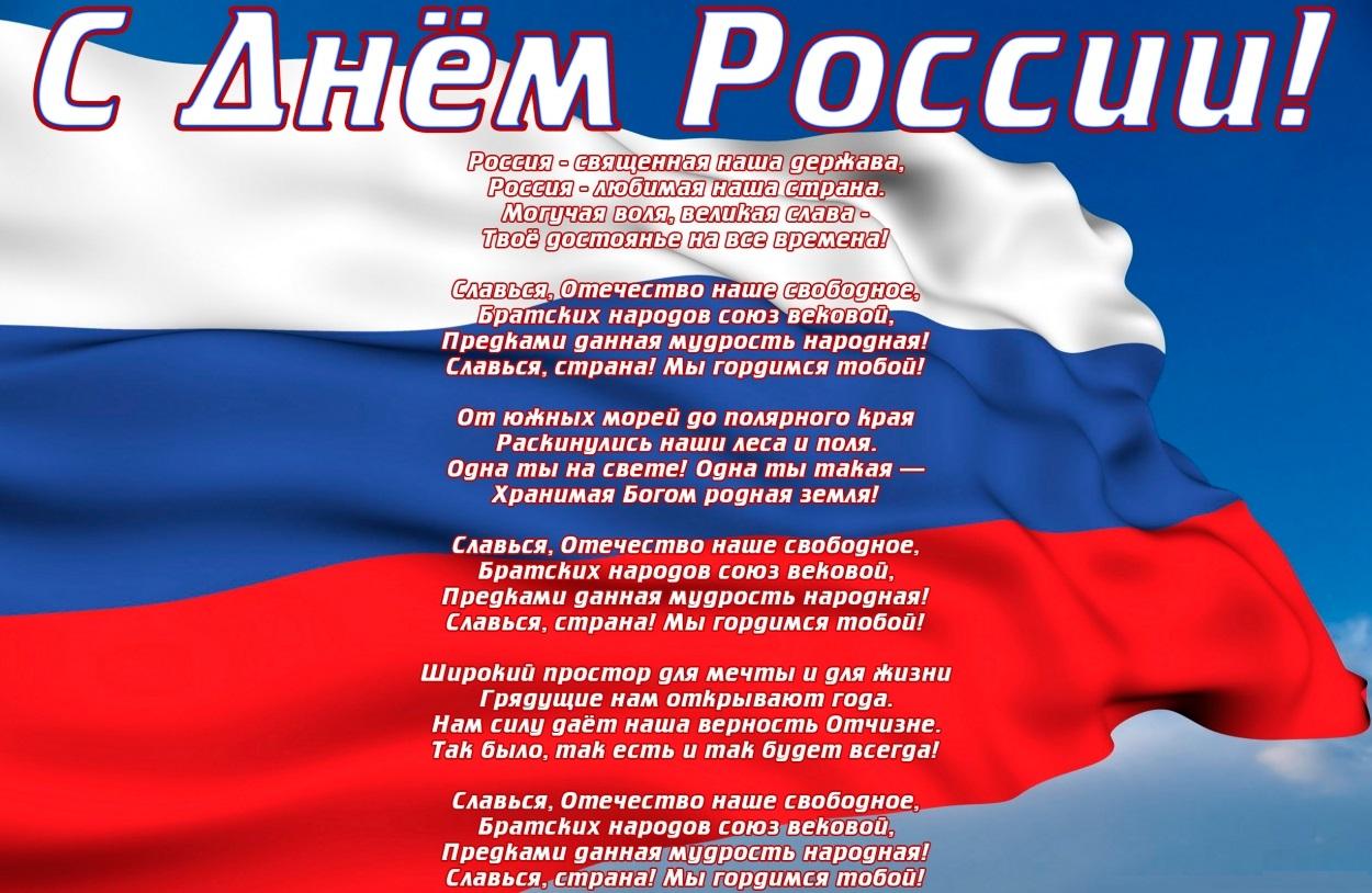 Праздничные поздравления с днем россии